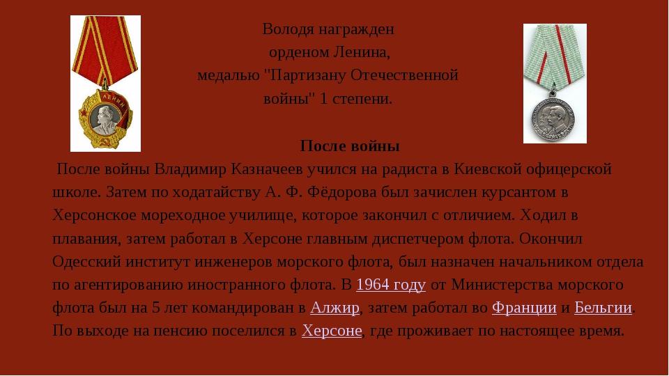 """Володя награжден орденом Ленина, медалью """"Партизану Отечественной войны"""" 1 ст..."""