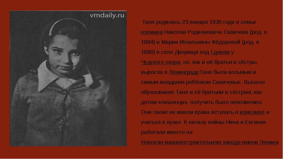Таня родилась 23 января 1930 года в семье нэпмана Николая Родионовича Савиче...