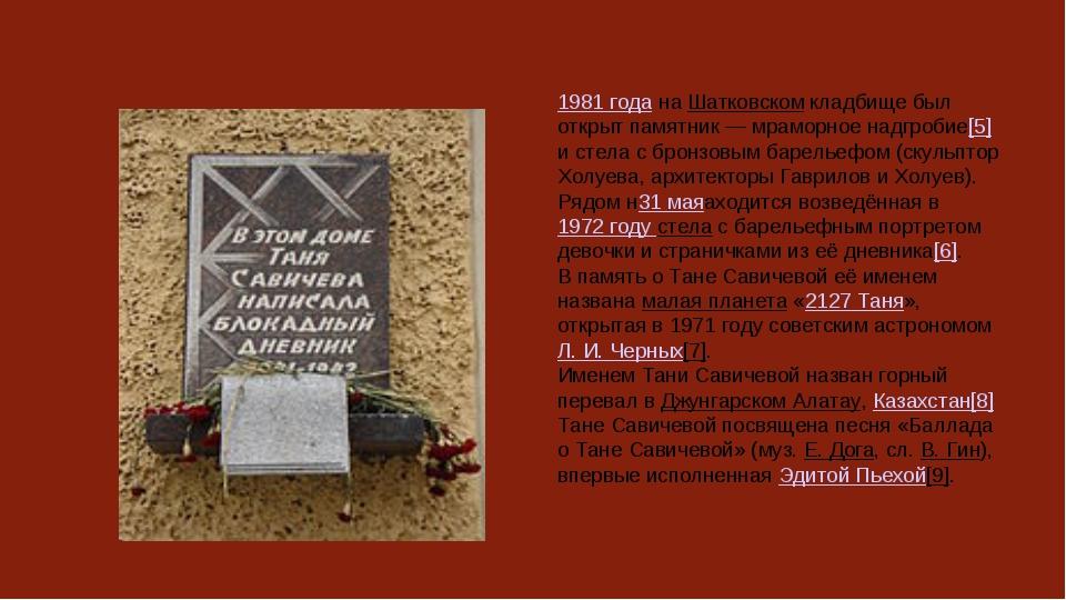 1981 года на Шатковском кладбище был открыт памятник — мраморное надгробие[5]...