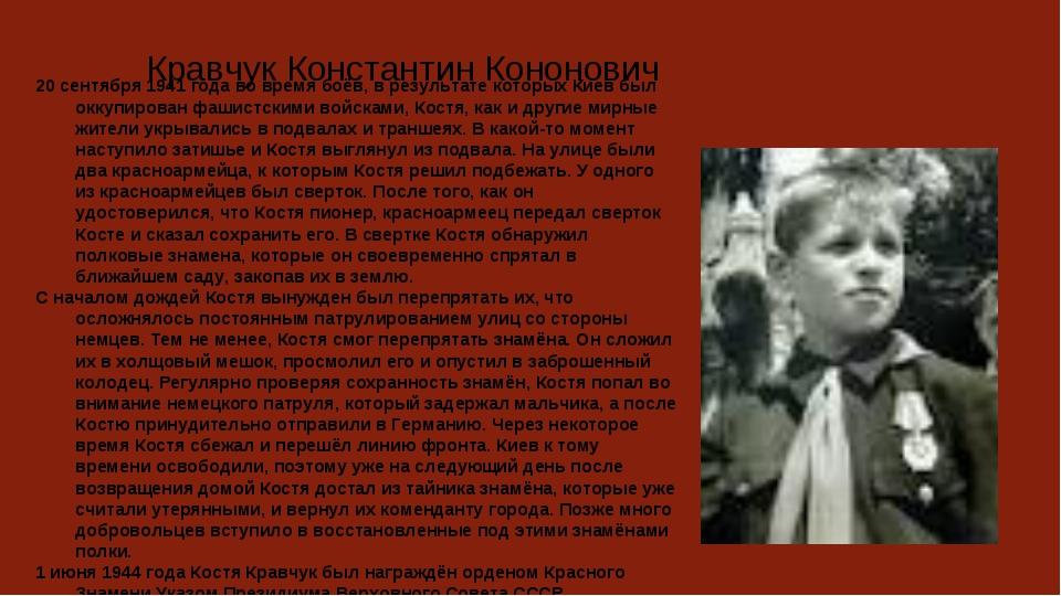 Кравчук Константин Кононович 20 сентября 1941 года во время боёв, в результа...