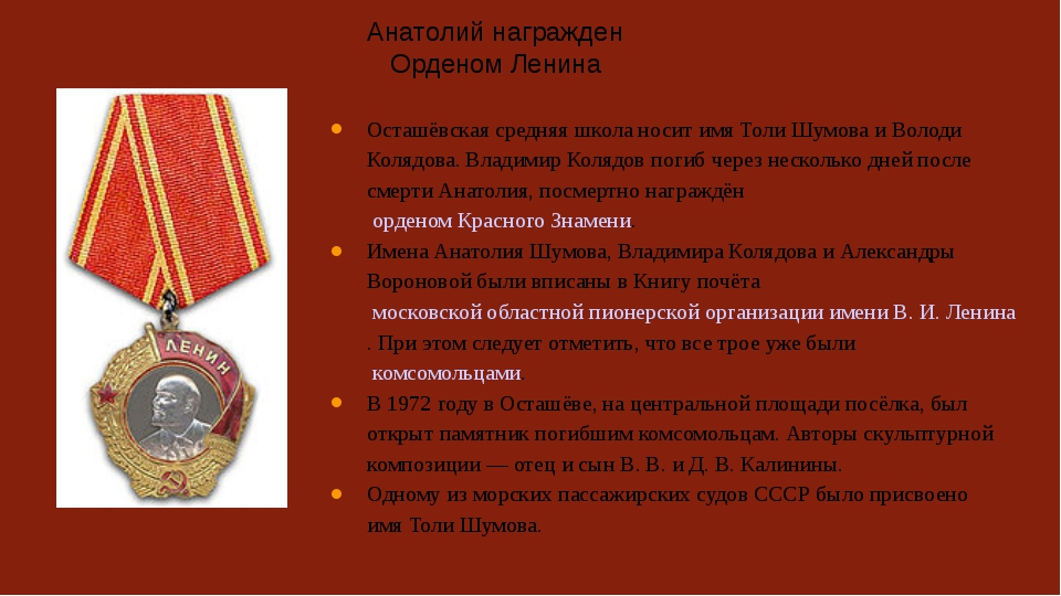 Анатолий награжден Орденом Ленина Осташёвская средняя школа носит имя Толи Шу...
