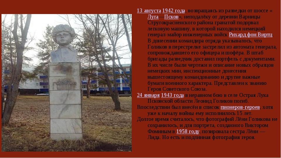 13 августа 1942 года, возвращаясь из разведки от шоссе «Луга—Псков», неподалё...