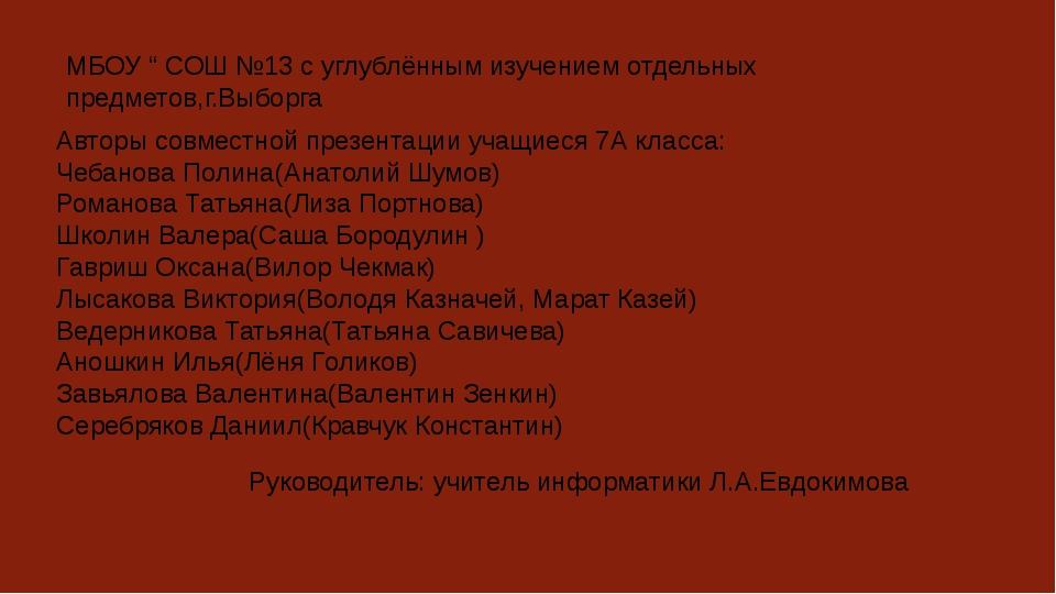 Авторы совместной презентации учащиеся 7А класса: Чебанова Полина(Анатолий Шу...