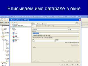 Вписываем имя database в окне