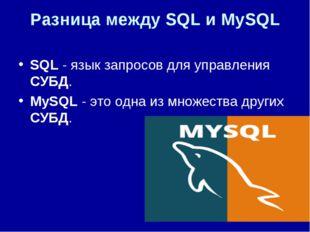 Разница между SQL и MySQL SQL - язык запросов для управления СУБД. MySQL - эт