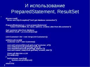 И использование PreparedStatement, ResultSet if(conn==null) throw new SQLExce