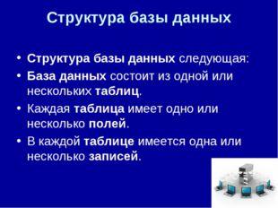 Структура базы данных Структура базы данных следующая: База данных состоит из