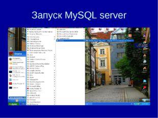 Запуск MySQL server