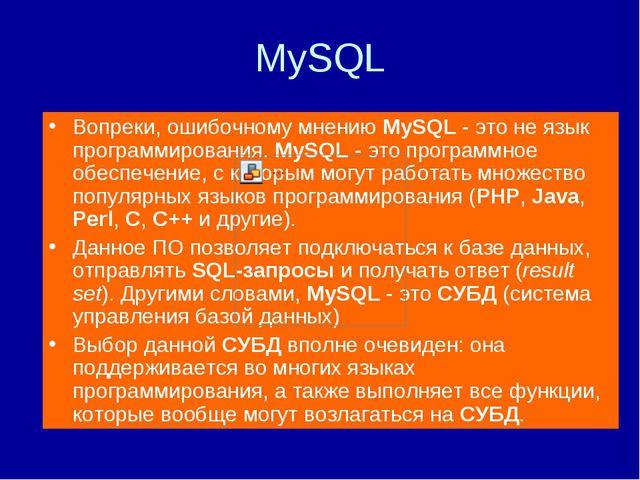 MySQL Вопреки, ошибочному мнению MySQL - это не язык программирования. MySQL...