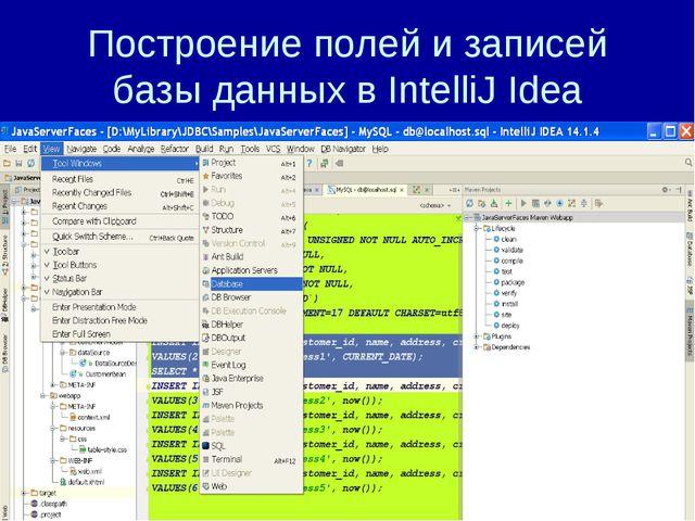 Построение полей и записей базы данных в IntelliJ Idea