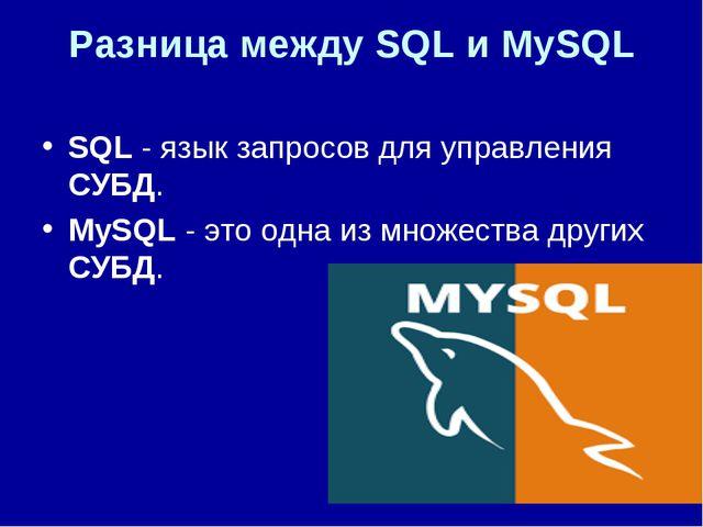 Разница между SQL и MySQL SQL - язык запросов для управления СУБД. MySQL - эт...