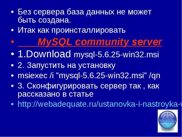 Без сервера база данных не может быть создана. Итак как проинсталлировать MyS...