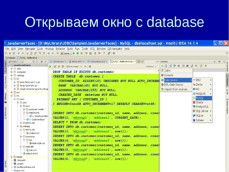 Открываем окно с database