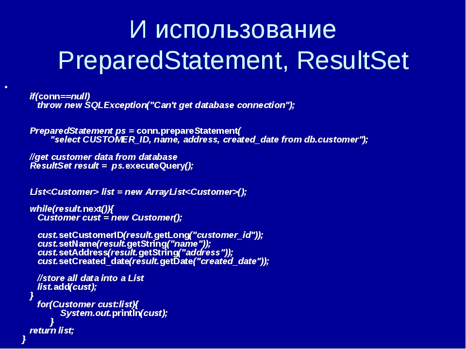 И использование PreparedStatement, ResultSet if(conn==null) throw new SQLExce...