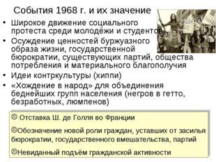 События 1968 г. и их значение Широкое движение социального протеста среди мол