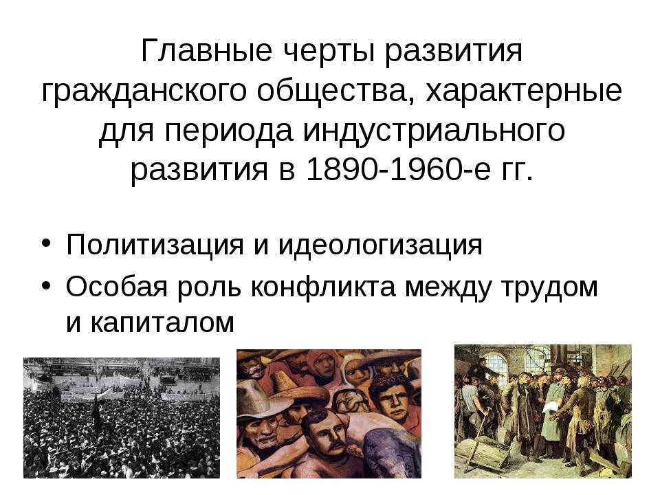 Главные черты развития гражданского общества, характерные для периода индустр...