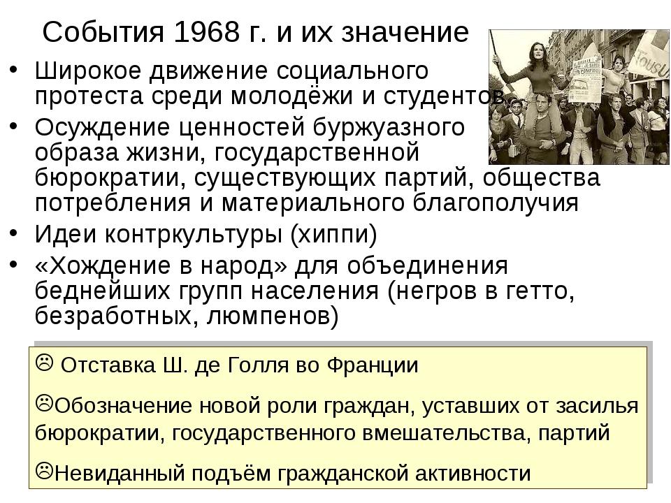 События 1968 г. и их значение Широкое движение социального протеста среди мол...