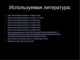 Используемая литература: http://venerologia.policlinica.ru/aids2.html http://