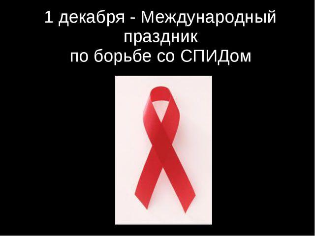 1 декабря - Международный праздник по борьбе со СПИДом