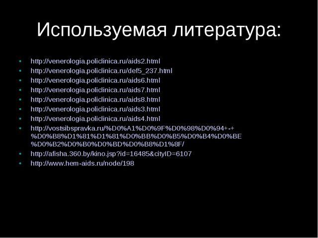 Используемая литература: http://venerologia.policlinica.ru/aids2.html http://...