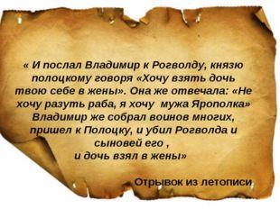 « И послал Владимир к Рогволду, князю полоцкому говоря «Хочу взять дочь твою