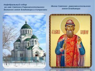 Кафедральный собор во имя Святого Равноапостольного Великого князя Владимира