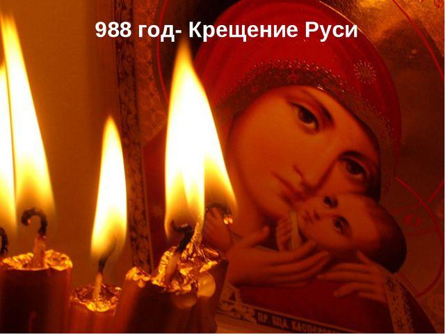 988 год- Крещение Руси