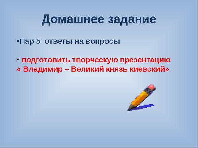 Домашнее задание Пар 5 ответы на вопросы подготовить творческую презентацию «...