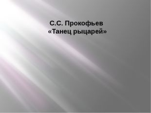 С.С. Прокофьев «Танец рыцарей»