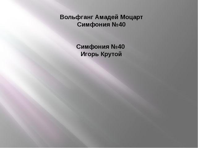 Вольфганг Амадей Моцарт Симфония №40 Симфония №40 Игорь Крутой