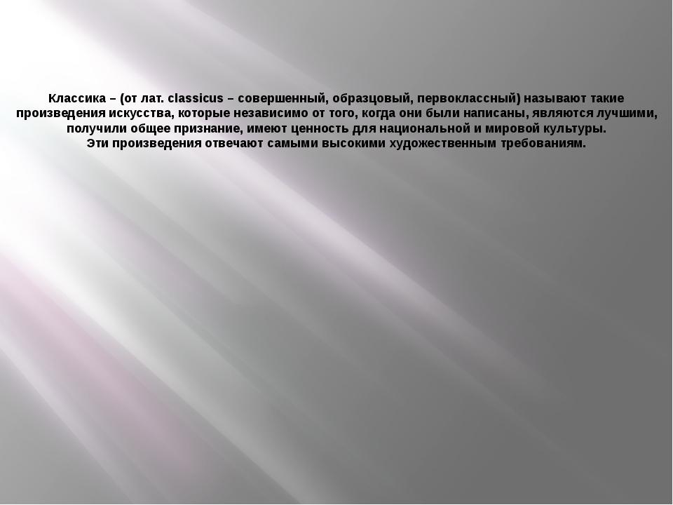 Классика – (от лат. classicus – совершенный, образцовый, первоклассный) назыв...