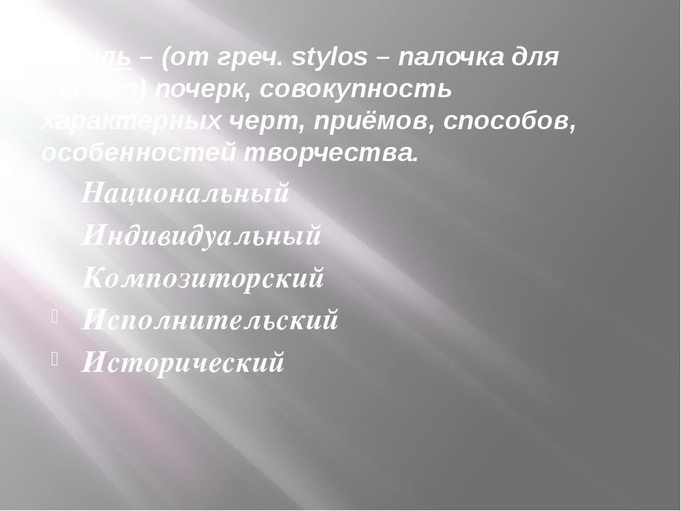 Стиль – (от греч. stylos – палочка для письма) почерк, совокупность характерн...