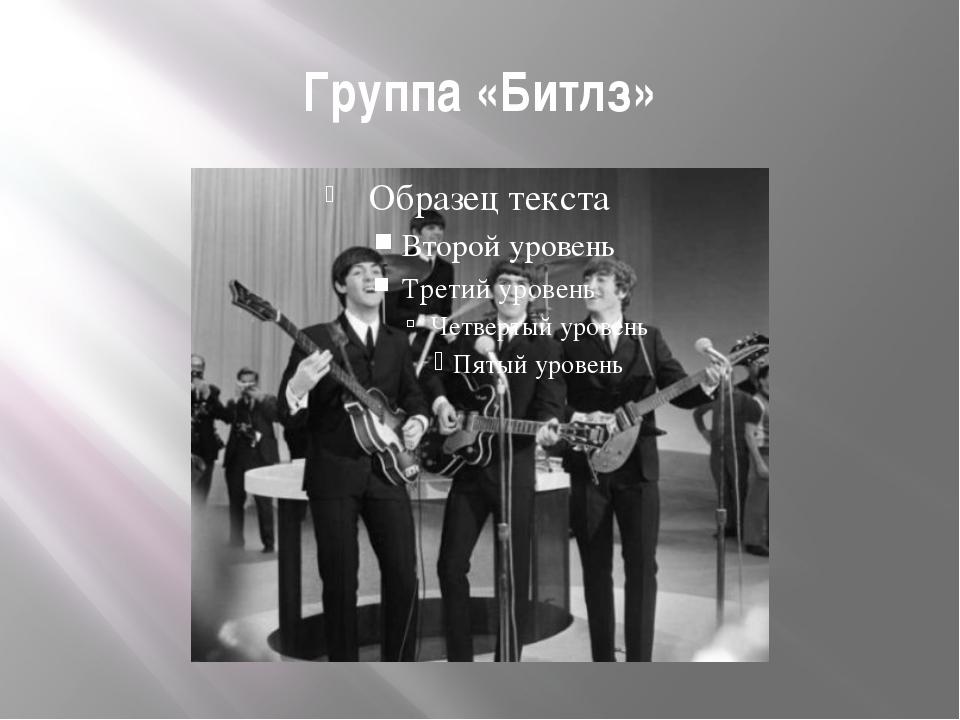 Группа «Битлз» В наше время растет интерес музыкантов к классической музыке п...