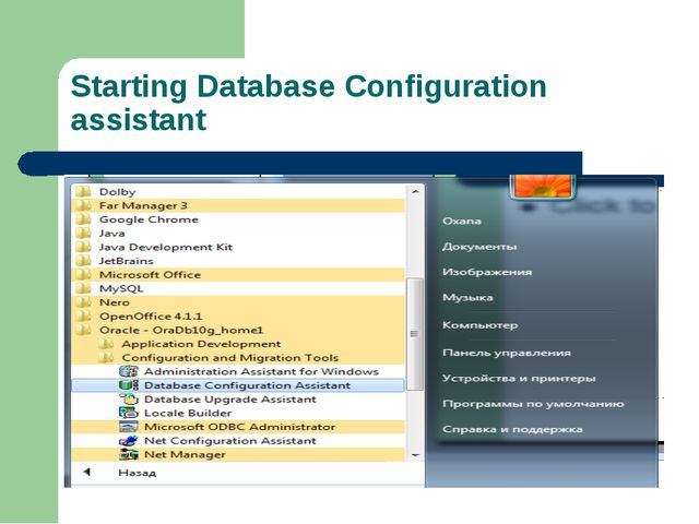 Starting Database Configuration assistant