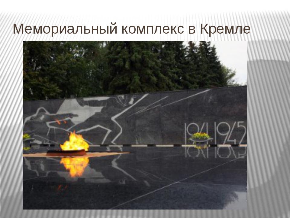 Мемориальный комплекс в Кремле
