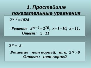 Ответ 2 0 4 0 5 1,5 3 М О Л О Д Е Ц
