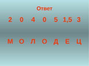 2. Метод приведения к одному основанию 20,5x = 30,5x 30,5x > 0 (2/3) 0,5x = 1