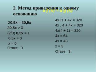 Уравнения, приводимые к квадратным 9 – 263 – 27 = 0, (3х) – 26 3 – 27 = 0, П