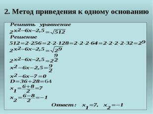 (3х²-81)∙√1-х=0 Решение: Произведение двух выражений равно нулю, если хотя бы