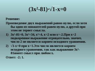 Методы решения показательных уравнений 1. Простейшие показательные уравнения.