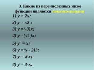 4. Какие из перечисленных показательных функций являются возрастающими: 1)y =