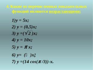 5. На каком из рисунков изображен график функции: 1) у= , 2) у=3х, А Б В Г Д