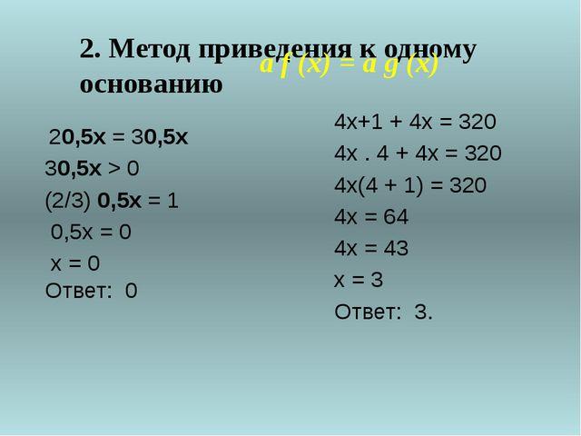 Уравнения, приводимые к квадратным 9 – 263 – 27 = 0, (3х) – 26 3 – 27 = 0, П...