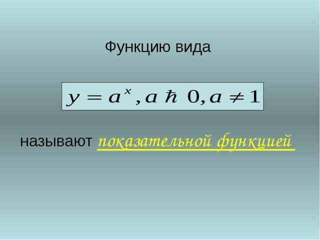 2. Назвать основные свойства показательной функции?