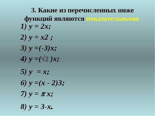 4. Какие из перечисленных показательных функций являются возрастающими: 1)y =...