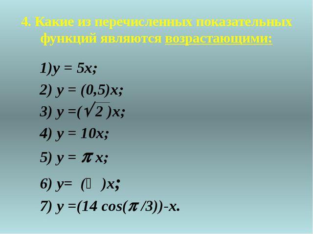 5. На каком из рисунков изображен график функции: 1) у= , 2) у=3х, А Б В Г Д...