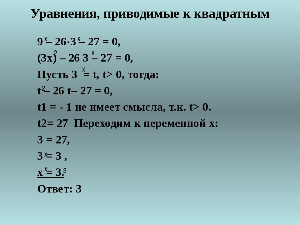 Решение уравнения У = 3 X Y 1