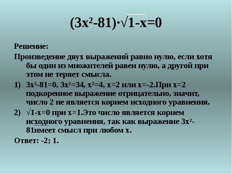 Методы решения показательных уравнений 1. Простейшие показательные уравнения....