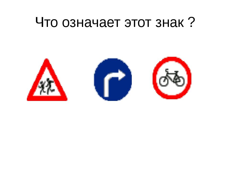 Что означает этот знак ?