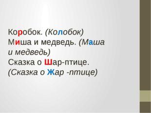 Коробок. (Колобок) Миша и медведь. (Маша и медведь) Сказка о Шар-птице. (Сказ